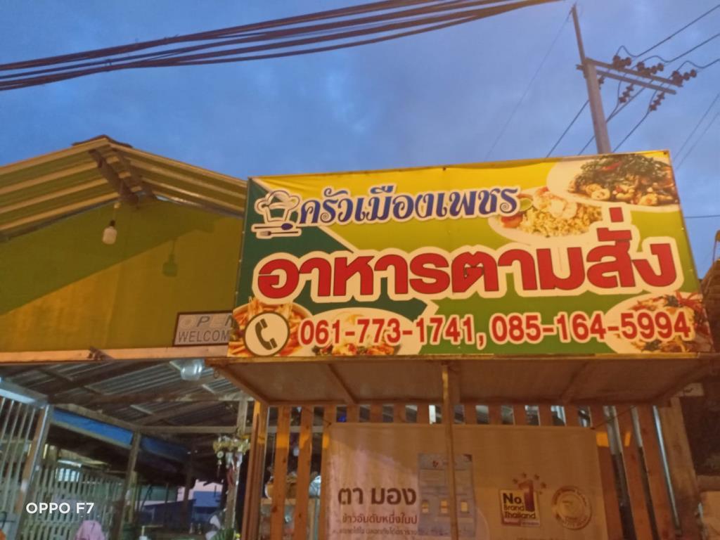สาวใจบุญ ให้แรงงานพม่ากินข้าวฟรีได้ที่ร้านครัวเมืองเพชร