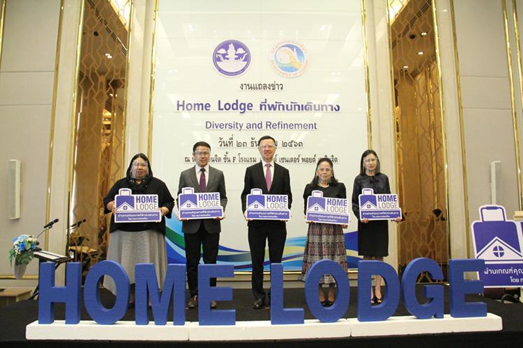 กระทรวงการท่องเที่ยวและกีฬาเปิดตัวโครงการ Home Lodge ที่พักนักเดินทาง กว่า ๔๘๐ แห่งทั่วประเทศ เน้นท่องเที่ยวหลากหลาย กระจายรายได้อย่างทั่วถึง