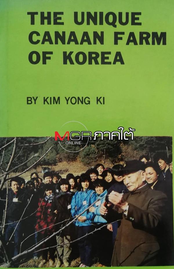"""หนังสือเล่มนี้ """"ดร.คิมยองคี"""" ผู้ก่อตั้ง """"โรงเรียนชาวนาคันนาอาน"""" มอบให้ผู้เขียนเมื่อครั้งร่วมคณะ """"พล.ต.จำลอง ศรีเมือง"""" ไปศึกษาดูงานที่เกาหลีใต้"""