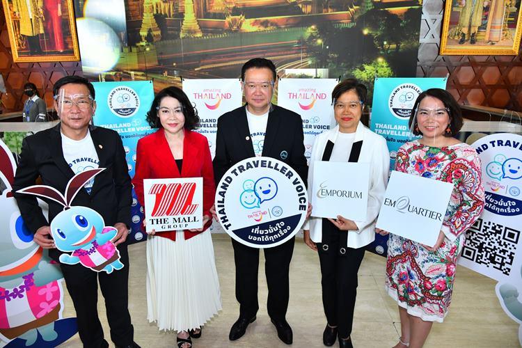"""เดอะมอลล์ กรุ๊ป ขานรับโครงการ """"Thailand Traveller Voice : เที่ยวมั่นใจ บอกได้ทุกเรื่อง"""""""