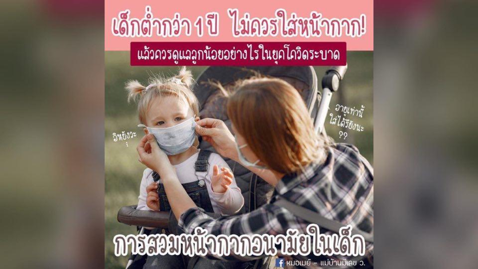 เพจหมอ ย้ำ เด็กต่ำกว่า 1 ปี ไม่ควรสวมหน้ากากอนามัย ชี้ ระบบการหายใจยังไม่แข็งแรงพอ