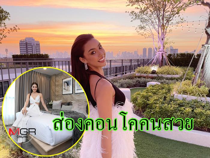 """ส่องคอนโดรีสอร์ต ของสาวๆ """"มิสยูนิเวิร์สไทยแลนด์ 2020"""" สวย หรู สไตล์คนมีมงฯ"""