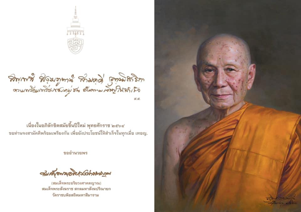 สมเด็จพระสังฆราช ประทานคติธรรม ส่งความสุขเนื่องในวันปีใหม่ 2564