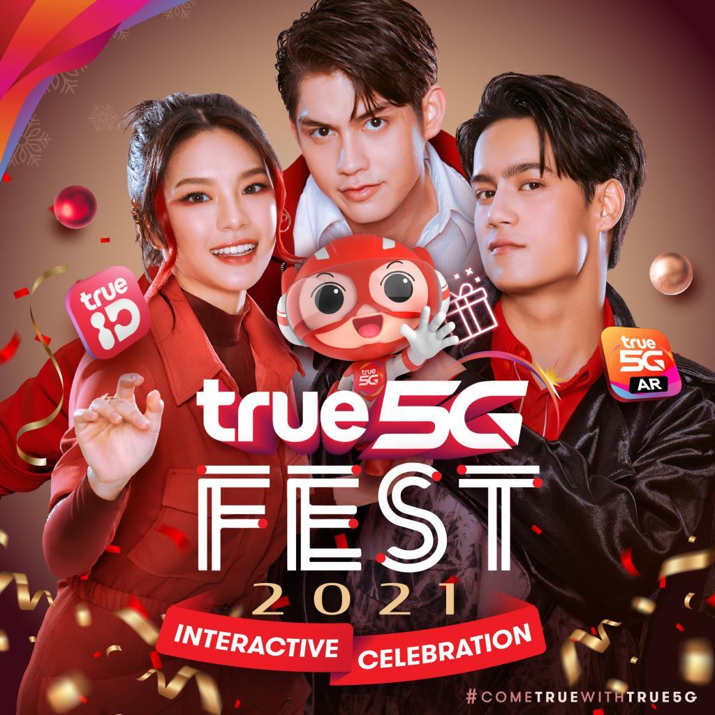 """""""TRUE 5G FEST 2021"""" ฉลองส่งท้ายปี เชื่อมทุกความสุข ด้วยแอปฯ อัจฉริยะ True 5G AR"""