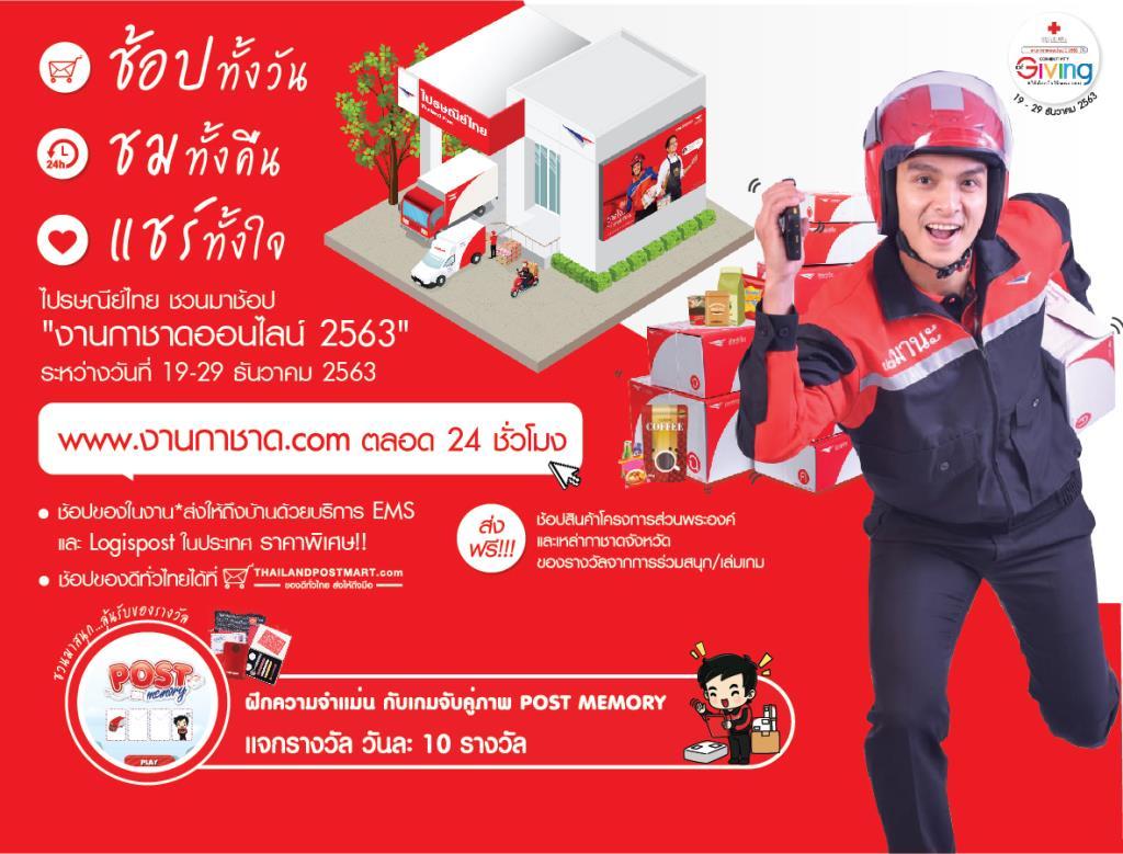 """ไปรษณีย์ไทย ชวนมาช้อปทั้งวัน ชมทั้งคืน แชร์ทั้งใจ """"งานกาชาดออนไลน์ ปี 2563"""""""