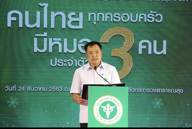 """สธ.มอบของขวัญปีใหม่ 2564 คนไทยทุกคนมีหมอประจำตัว 3 คน """"ดูแลใกล้ตัว ใกล้บ้าน ใกล้ใจ"""""""