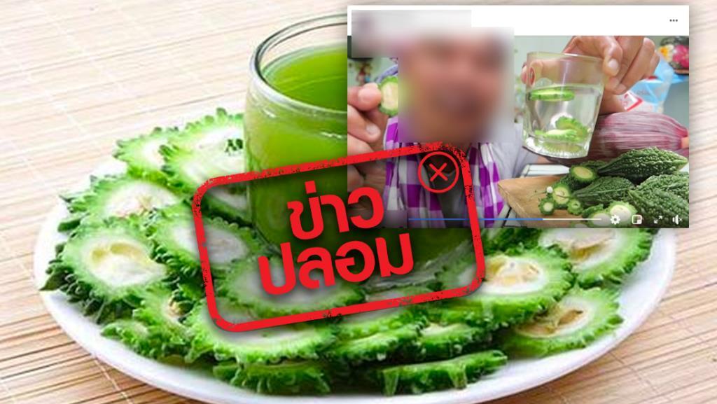 ข่าวปลอม! มะระขี้นกชงกับน้ำร้อน ดื่มช่วยกำจัดเชลล์มะเร็งเเละเนื้องอก