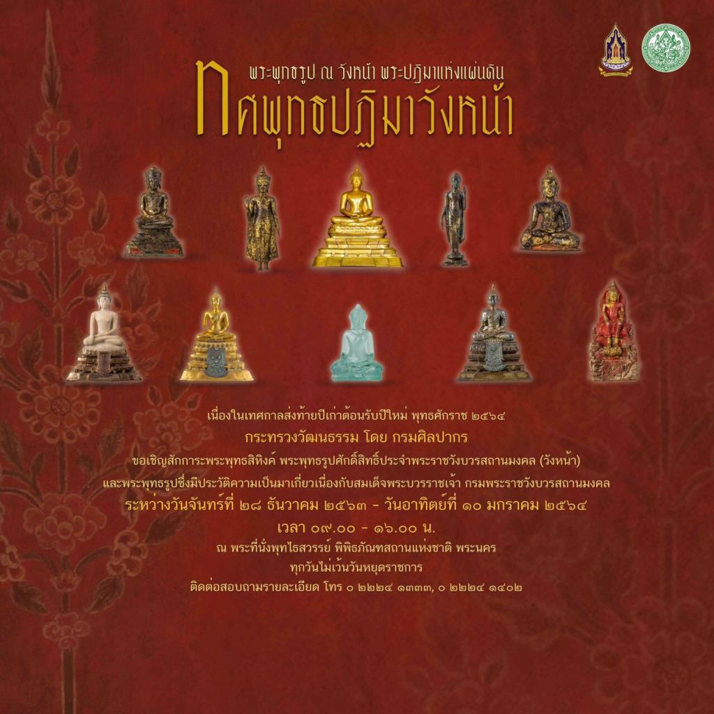 กรมศิลป์  อัญเชิญพระพุทธรูปโบราณกว่า 40 แห่ง ให้ประชาชนสักการะเสริมมงคลในวาระปีใหม่