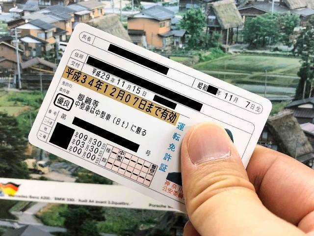 ใบขับขี่คาดแถบสีทอง ภาพจาก https://web.motormagazine.co.jp