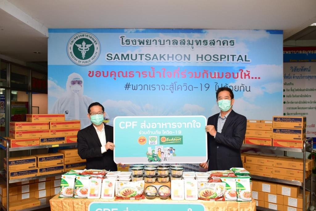 CPF ส่งความห่วงใยทีมแพทย์และผู้ป่วยในสมุทรสาคร มอบอาหารจากใจ ร่วมต้านภัยโควิดรอบใหม่