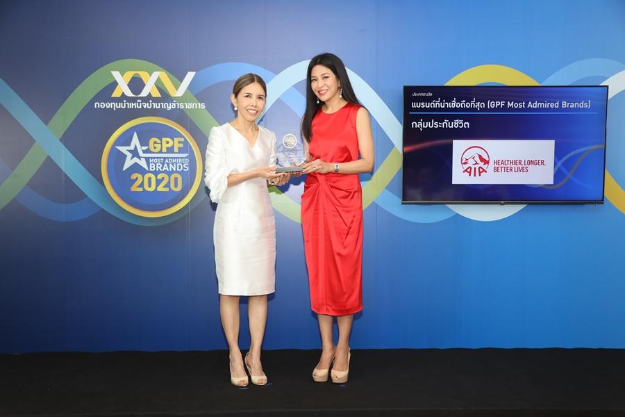 เอไอเอ ประเทศไทย รับรางวัลแบรนด์ที่น่าเชื่อถือที่สุดจากผลการวิจัยของ กองทุนบำเหน็จบำนาญข้าราชการ (GPF Most Admired Brands)