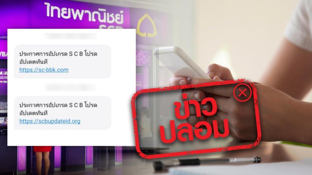 ข่าวปลอม! ธนาคารไทยพาณิชย์ ส่ง SMS ให้ผู้ใช้งานอัปเกรดระบบ