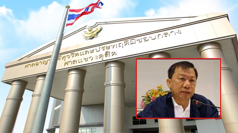 ศาลจำคุกอดีตที่ปรึกษา กสม. 1 ปี ไม่รอลงอาญา แอบเพิ่มเงินเดือนให้ตัวเองขณะช่วยงานไทยพีบีเอส