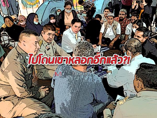 """ถอยเพื่อรอรุก! รัฐบาลชะลอเปลี่ยนสีผังเมือง """"จะนะ"""" สลายแนวรบด้านใต้ก่อนบานปลายจุดชนวนรุมกินโต๊ะ"""