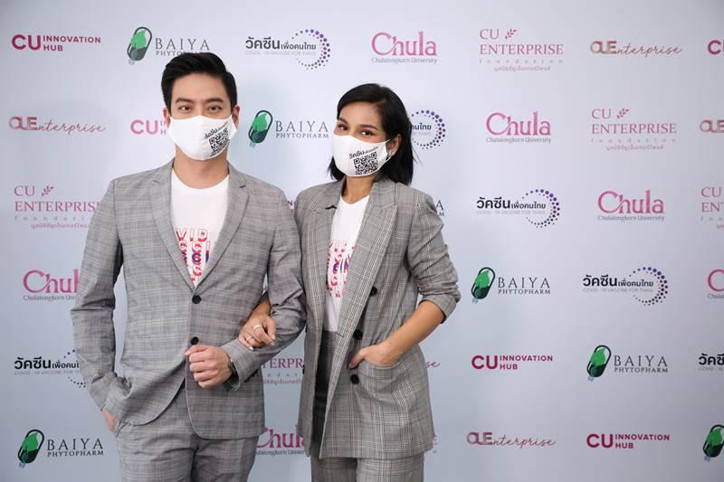 """คนบันเทิงนับร้อยแห่อ้อนแฟนบริจาค """"วัคซีนเพื่อคนไทย"""" หนุนไทยทำวัคซีนโควิดเอง"""