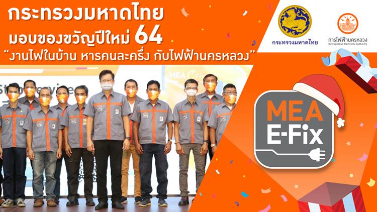 """กระทรวงมหาดไทย มอบของขวัญปีใหม่ 64 """"งานไฟในบ้าน หารคนละครึ่ง กับไฟฟ้านครหลวง"""""""