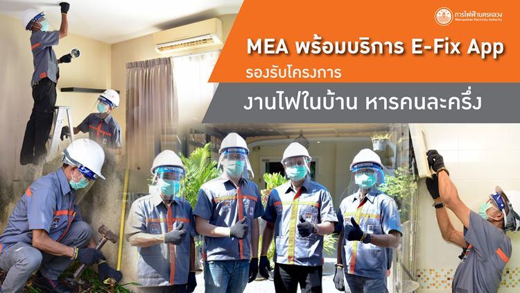 MEA พร้อมบริการ E-Fix App รองรับโครงการงานไฟในบ้าน หารคนละครึ่ง