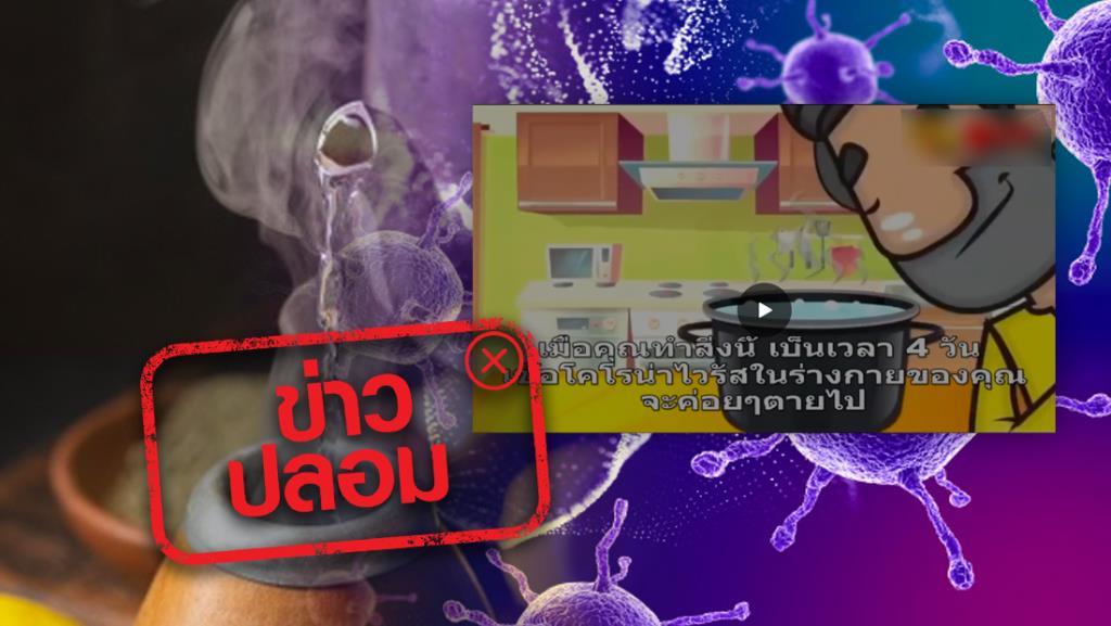 ข่าวปลอม! คลิปจากต่างประเทศแนะดื่มน้ำร้อน และหายใจสูดไอน้ำ ช่วยฆ่าเชื้อโควิด-19 ในร่างกาย
