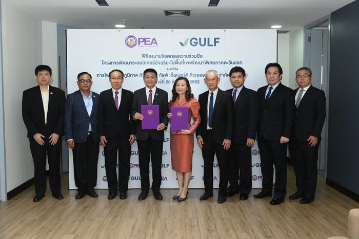 Gulf จับมือ กฟภ. ลุยระบบบริหารจัดการพลังงานไฟฟ้าด้วยเทคโนโลยีมิเตอร์อัจฉริยะ มุ่งสู่ Smart Grid