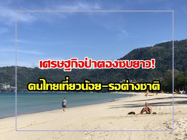 เศรษฐกิจป่าตองฟุบยาว คนไทยเที่ยวน้อย รอต่างชาติกลับพลิกฟื้นท่องเที่ยวอีก 2 ปี โรงแรมโอดเปิดแบกรับภาระขาดทุน