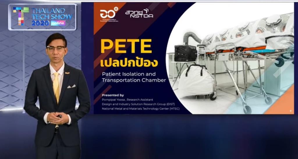 """""""PETE เปลปกป้อง""""เปลแรงดันลบฝีมือคนไทย ใช้ได้จริง"""