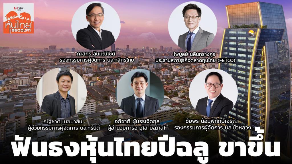ฟันธงหุ้นไทยปีฉลู ขาขึ้น