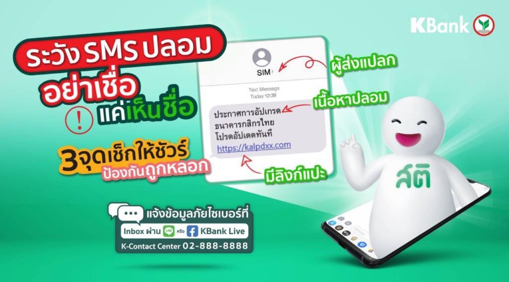 KBANKเตือนภัย!!SMSปลอมระบาด ห้ามกดลิงก์กรอกข้อมูล