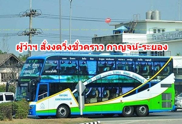 พ่อเมืองกาญจน์สั่งระงับแล้วรถโดยสารประจำทางสาธารณะเส้นทางกาญจนบุรี-ระยอง เป็นการชั่วคราว