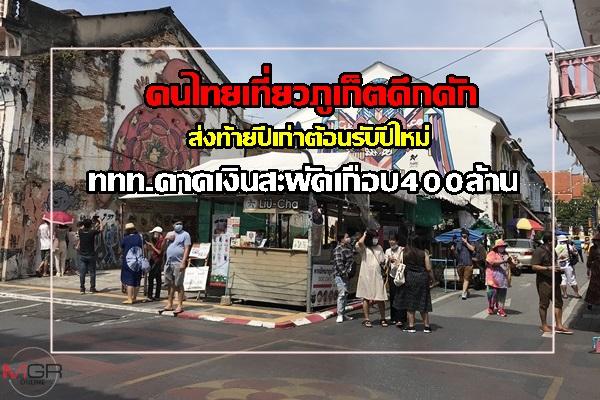 ส่งท้ายปีเก่าต้อนรับปีใหม่! คนไทยเที่ยวภูเก็ตคึกคัก ททท.คาดเงินสะพัดเกือบ 400 ล้าน