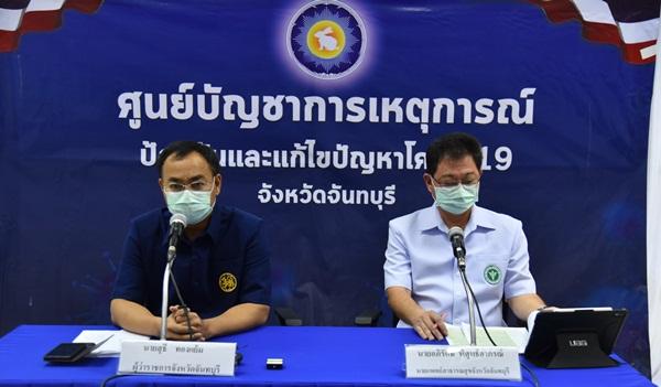 ผวจ.จันทบุรี จี้กลุ่มเสี่ยงเล่นพนันบ่อนเมืองระยอง-จันทบุรีเข้าตรวจหาเชื้อหลังพบผู้ป่วยรอยืนยันแล้ว 29 ราย