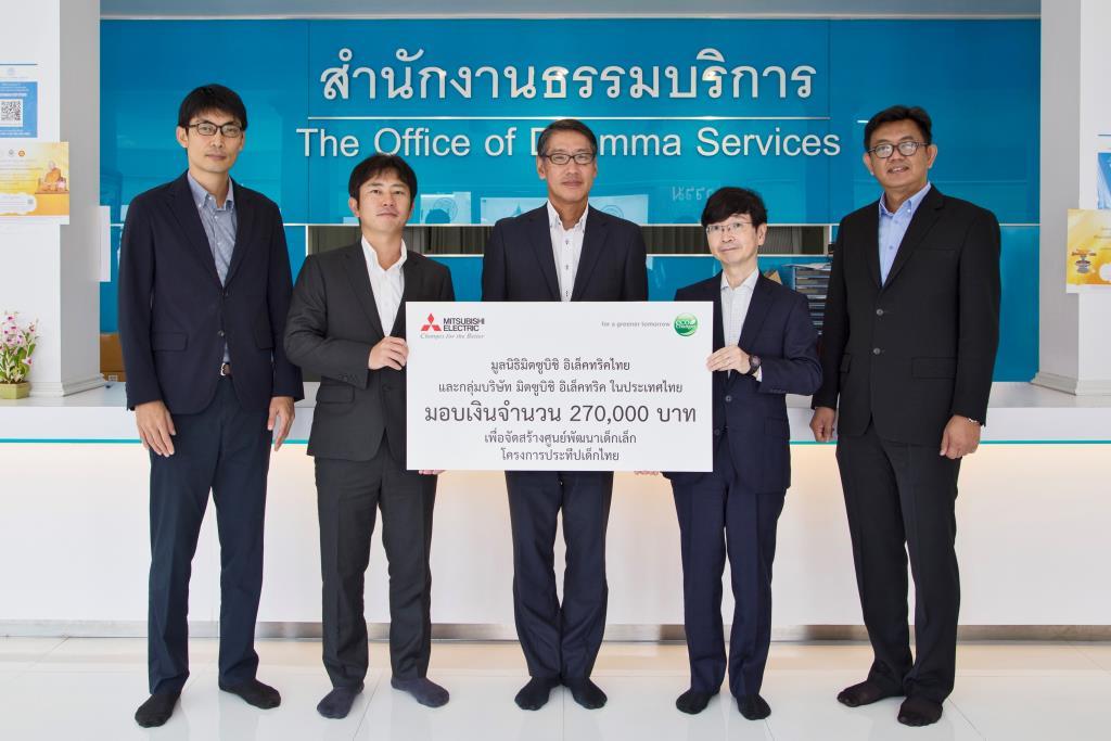 มูลนิธิมิตซูบิชิ อิเล็คทริคไทย และกลุ่มบริษัท Mitsubishi Electric มอบเงินสนับสนุน โครงการประทีปเด็กไทย