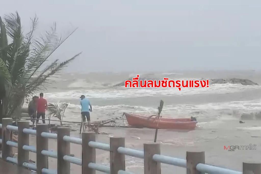 คลื่นลมแรงถล่มชายฝั่งทะเลหัวไทร ชาวประมงต้องเร่งช่วยกันเก็บกู้เรือไว้ในที่ปลอดภัย