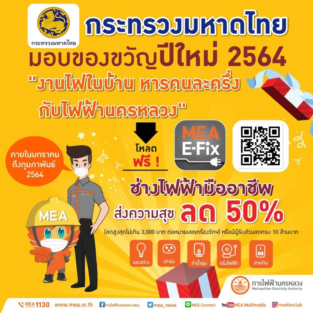 """กระทรวงมหาดไทย มอบของขวัญปีใหม่ 2564""""งานไฟในบ้าน หารคนละครึ่ง กับไฟฟ้านครหลวง"""""""