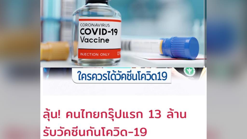 """""""หมอมนูญ"""" เผย วัคซีนป้องกันโควิด-19 คือความหวังที่มนุษยชาติจะกลับไปใช้ชีวิตแบบเดิม"""