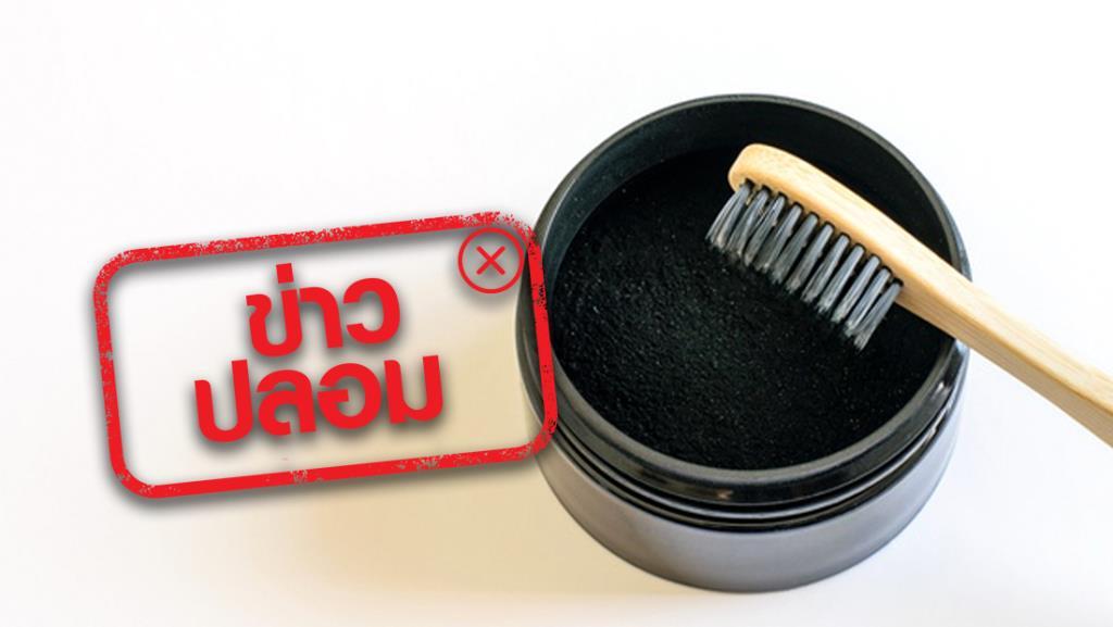 ข่าวปลอม! ขัดฟันด้วยผงถ่านคาร์บอน ช่วยทำให้ฟันขาว