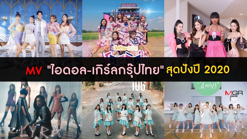 """บทสรุป MV """"ไอดอล-เกิร์ลกรุ๊ปไทย"""" สุดปังปี 2020"""