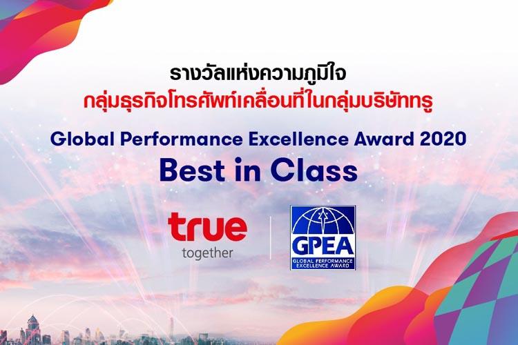 """ทรู คว้ารางวัล """"Global Performance Excellence Award 2020 – Best in Class"""""""