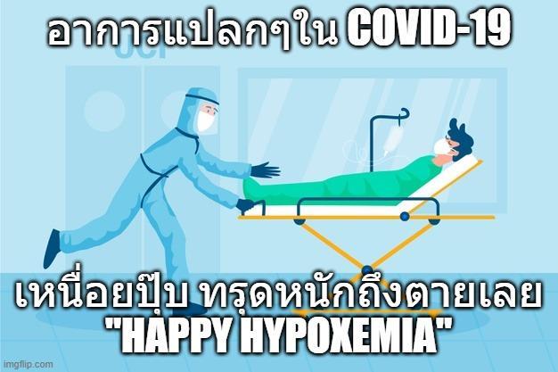 """อย่าประมาท! ความน่ากลัวของโรค """"Happy Hypoxemia"""" อาจทำให้เสียชีวิตได้เฉียบพลัน"""