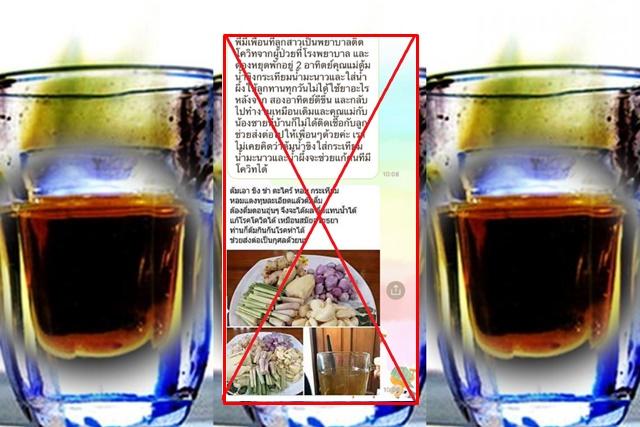 มาอีกสูตร! ขิง กระเทียม มะนาว น้ำผึ้ง รักษาโควิด-19 เพจดังบ่นอุบรักษาไม่ได้ สงสัยให้ไปพบแพทย์