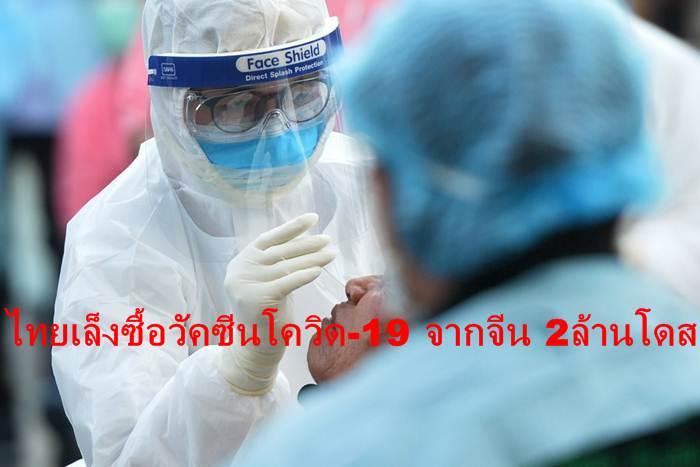 แรงงานสาธารณสุขเก็บตัวอย่างสารคัดหลั่งจากประชาชนเพื่อตรวจโรคโควิด-19 ในจังหวัดสมุทรสาครของไทย วันที่ 22 ธ.ค. 2020-แฟ้มภาพซินหัว