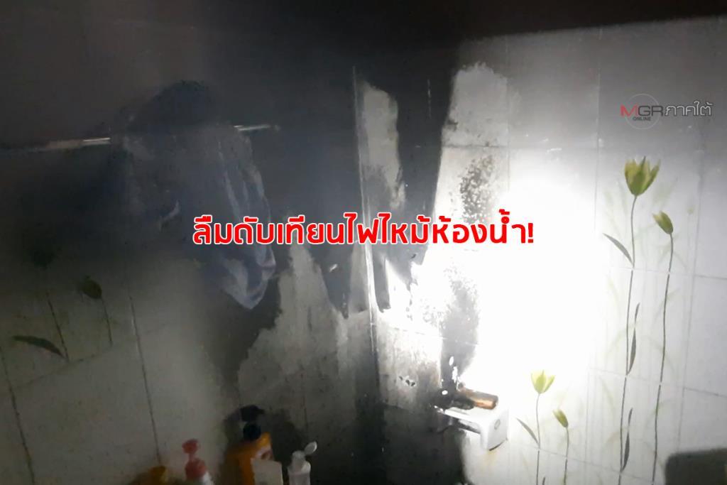 ลืมดับเทียน! เกิดไฟลุกไหม้ในห้องน้ำทำควันตลบอบอวลทั้งบ้าน ชาวบ้านป่วนไปทั้งซอย