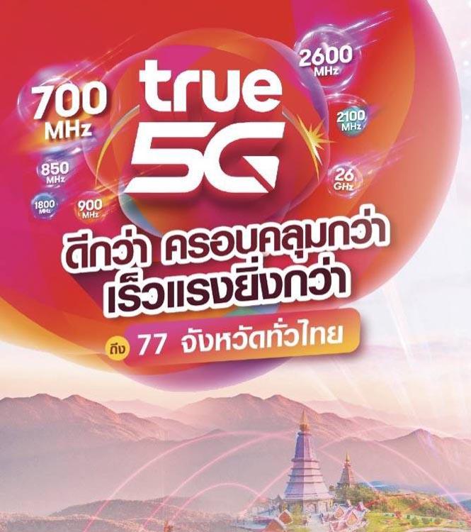 True ลงพื้นที่การันตี True 5G เร็วกว่า แรงกว่า รายแรก รายเดียว ครบทุกความถี่ ครอบคลุมแหล่งท่องเที่ยว 77 จังหวัดทั่วไทย