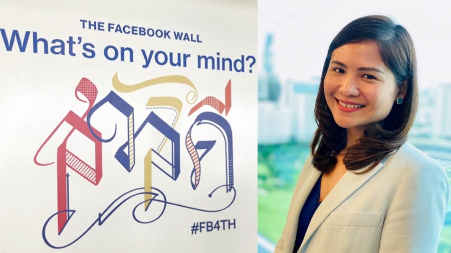 แพร ดํารงค์มงคลกุล Country Director Facebook ประเทศไทย