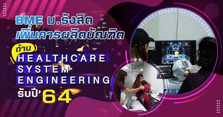 BME ม.รังสิตเพิ่มการผลิตบัณฑิตด้าน Healthcare System Engineeringรับปี 64