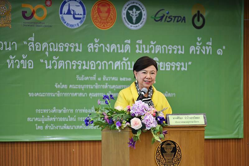 """""""ดร. ศิรินา ปวโรฬารวิทยา"""" ชวนเยาวชนไทยก้าวไกลสู่อวกาศ"""