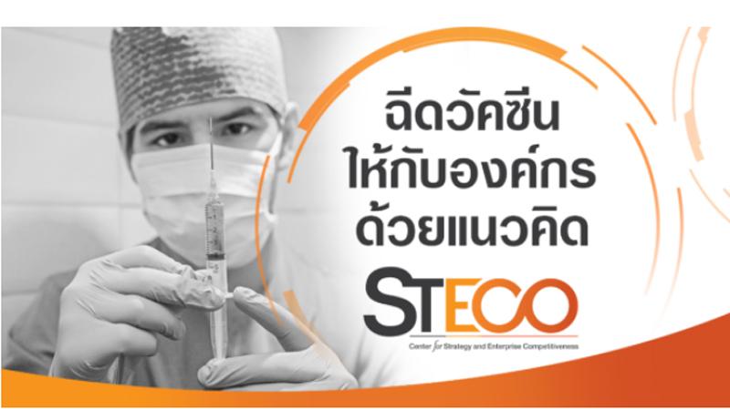 ฉีดวัคซีนให้กับองค์กรด้วยแนวคิด STECO