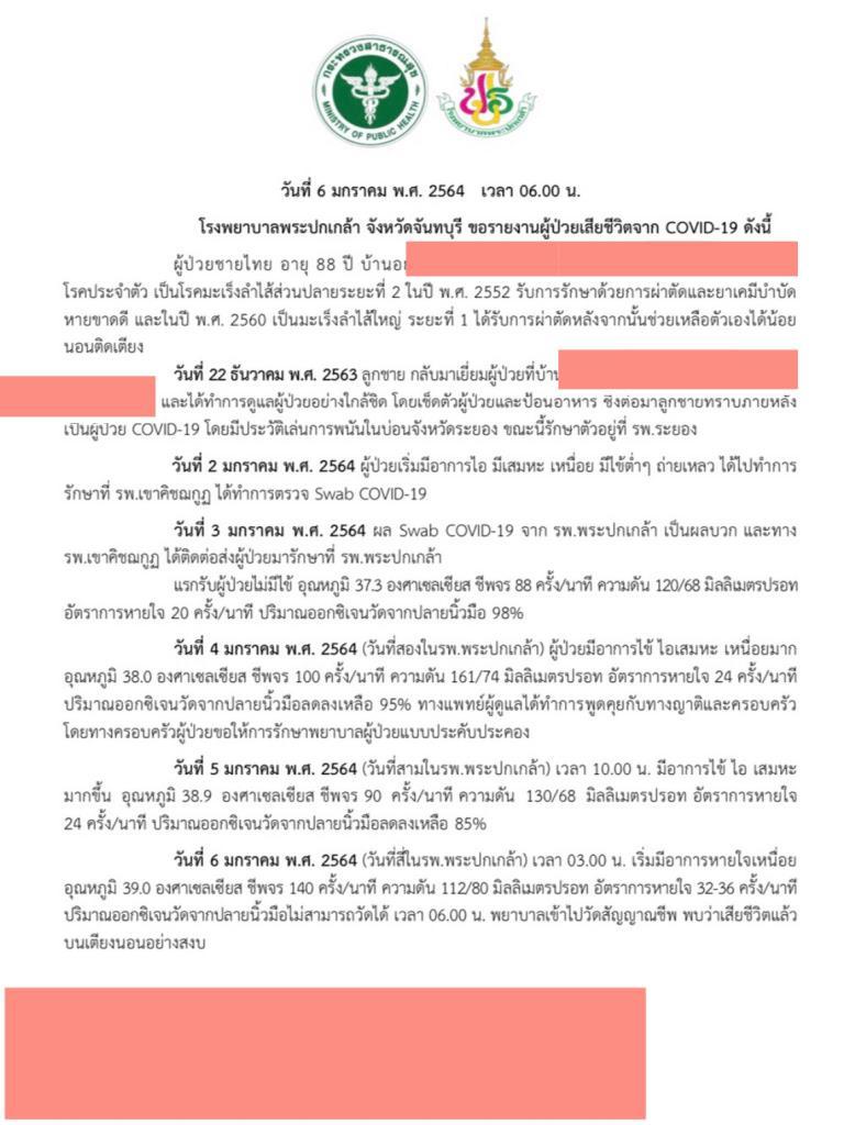 """""""สาธิต"""" เผยจันทบุรี มีผู้เสียชีวิตจากโควิด-19 แล้ว 1 ราย เป็นชายวัย 88 ปี   ติดจากลูกชายที่ติดจากบ่อนระยอง"""