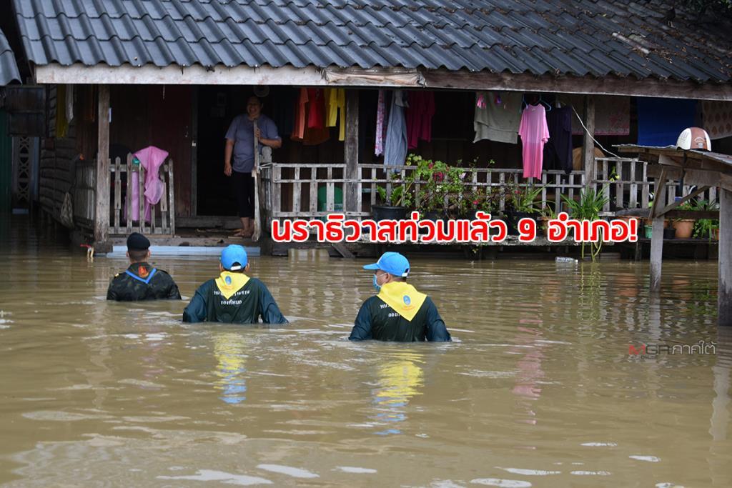 วิกฤตต่อเนื่อง! น้ำท่วมนราธิวาสหลังฝนกระหน่ำไม่หยุด ทหารนั่งเรือออกช่วยชาวบ้าน