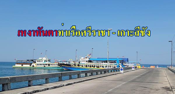 เหงาทันตา!ท่าเรือศรีราชา – เกาะสีชังหลังผวจ.ชลบุรี ออกคำสั่งงดเดินทาง-ท่องเที่ยว