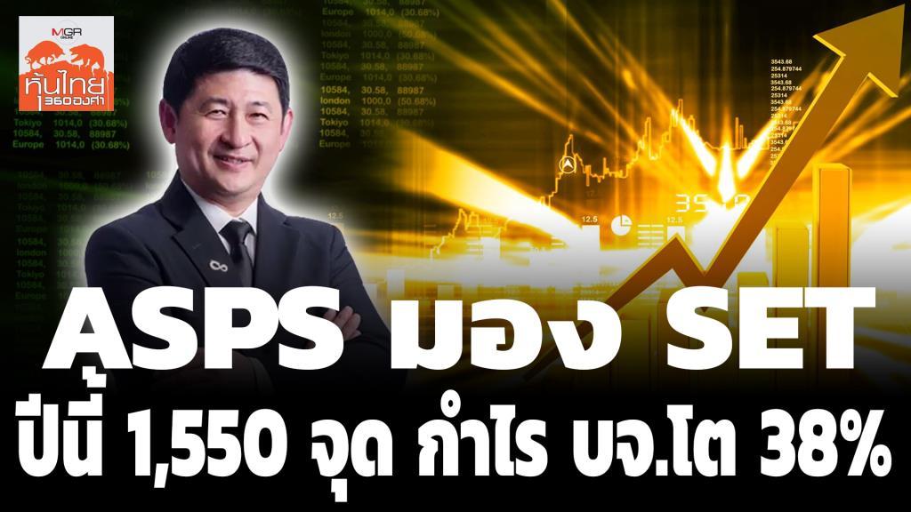 ASPS มอง SET ปีนี้ 1,550 จุด กำไร บจ.โต 38%